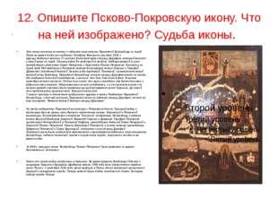 . 12. Опишите Псково-Покровскую икону. Что на ней изображено? Судьба иконы. Э