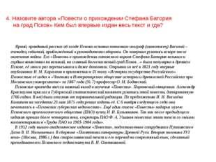 Яркий, правдивый рассказ об осаде Пскова оставил потомкам изограф (иконописе