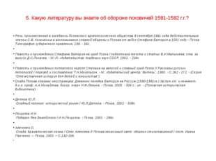 5. Какую литературу вы знаете об обороне псковичей 1581-1582 г.г.? Речь, прои