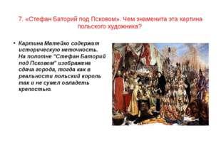 7. «Стефан Баторий под Псковом». Чем знаменита эта картина польского художник