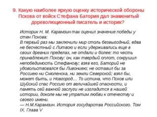 9. Какую наиболее яркую оценку исторической обороны Пскова от войск Стефана Б