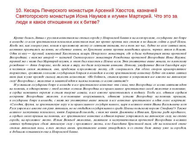 Крепко билась Литва срусским воинством настенах города уПокровской башни...