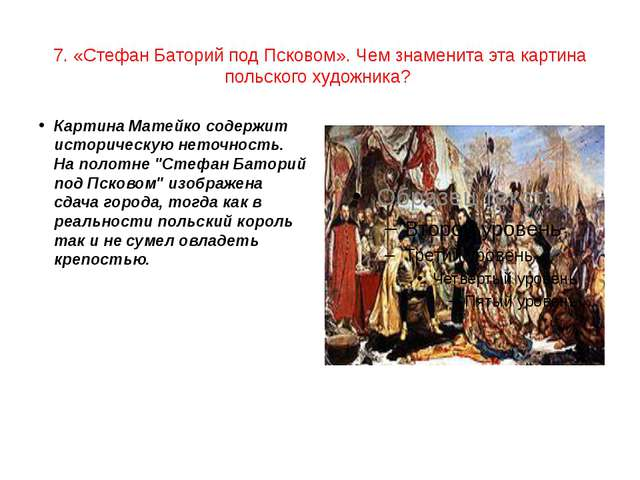 7. «Стефан Баторий под Псковом». Чем знаменита эта картина польского художник...