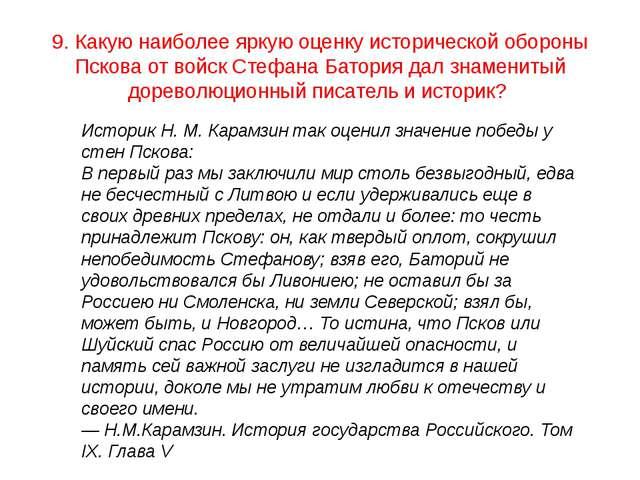 9. Какую наиболее яркую оценку исторической обороны Пскова от войск Стефана Б...