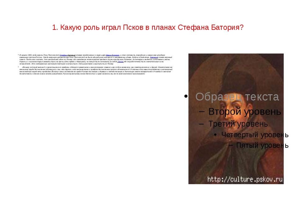 1. Какую роль играл Псков в планах Стефана Батория? В начале 1581 года король...