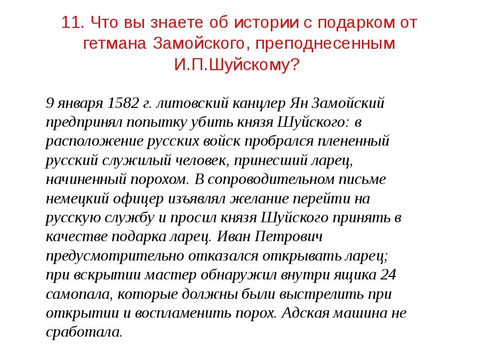11. Что вы знаете об истории с подарком от гетмана Замойского, преподнесенным...
