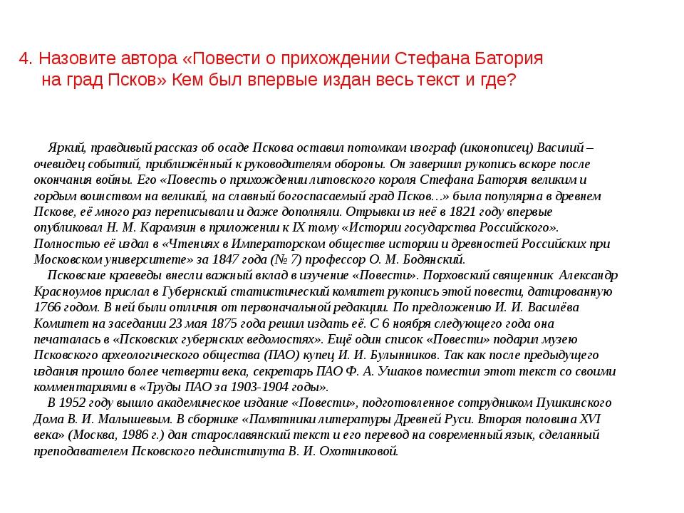 Яркий, правдивый рассказ об осаде Пскова оставил потомкам изограф (иконописе...