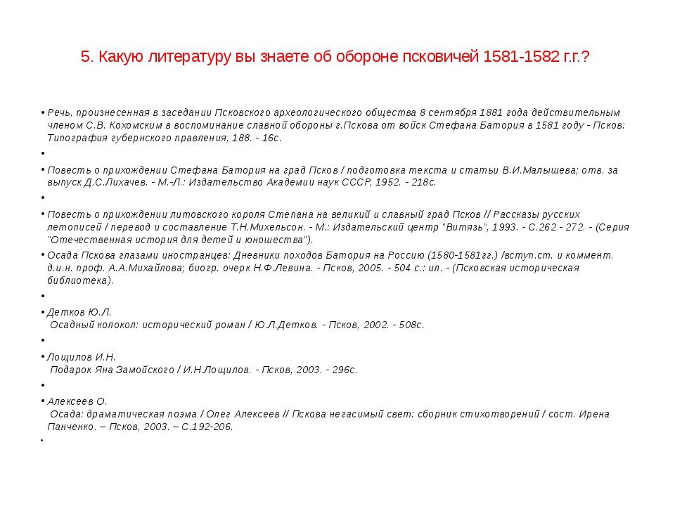 5. Какую литературу вы знаете об обороне псковичей 1581-1582 г.г.? Речь, прои...