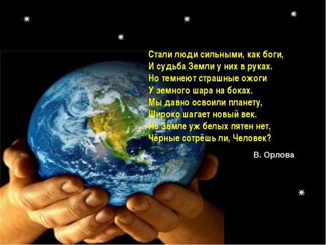 Стали люди сильными, как боги, И судьба Земли у них в руках. Но темнеют страш...