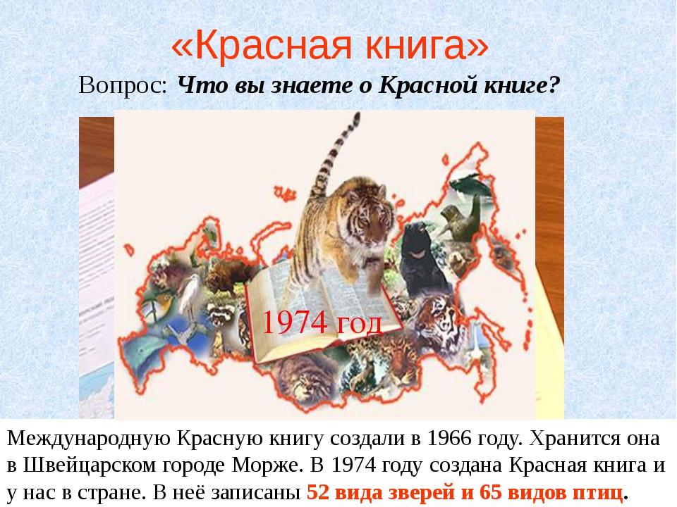 «Красная книга» Вопрос: Что вы знаете о Красной книге? Международную Красную...