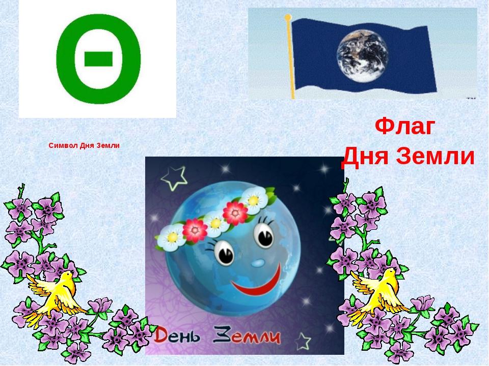 Символ Дня Земли Флаг Дня Земли