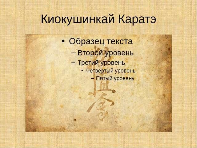 Киокушинкай Каратэ