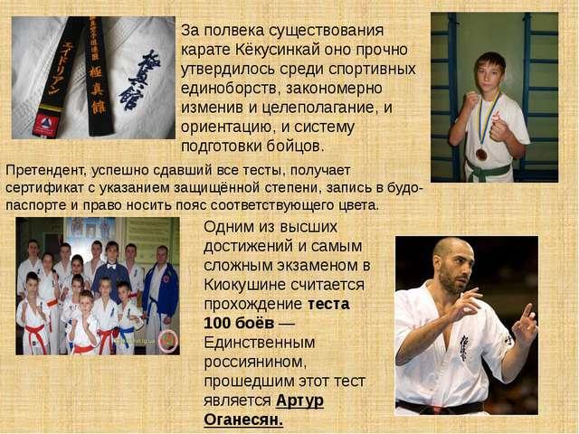 За полвека существования карате Кёкусинкай оно прочно утвердилось среди спорт...