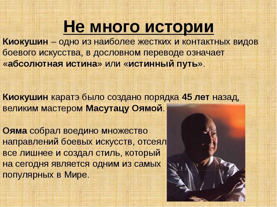 Не много истории Киокушин – одно из наиболее жестких и контактных видов боево...