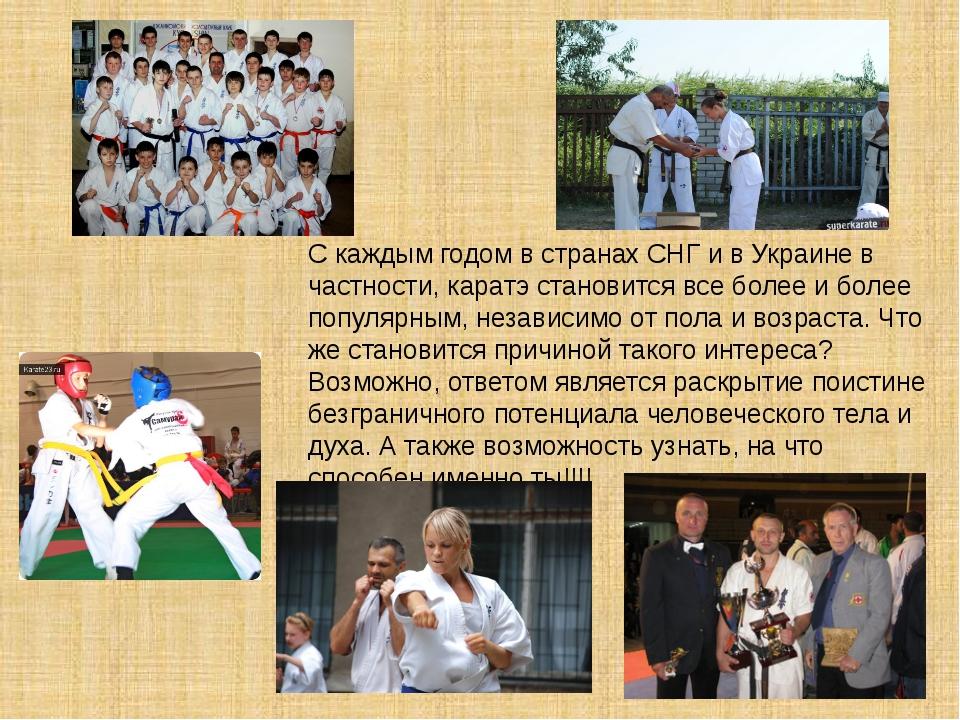 С каждым годом в странах СНГ и в Украине в частности, каратэ становится все б...