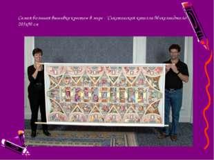 """Самая большая вышивка крестом в мире - """"Сикстинская капелла Микеланджело"""" 203"""