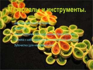 Материалы и инструменты. Двусторонняя цветная бумага; Клей ПВА; Приспособлени
