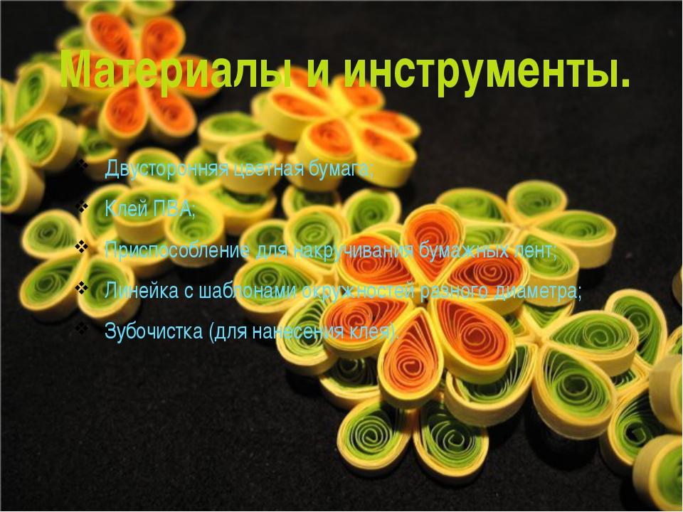 Материалы и инструменты. Двусторонняя цветная бумага; Клей ПВА; Приспособлени...
