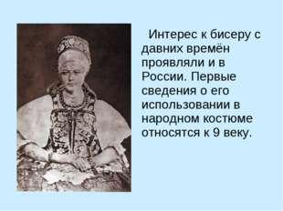 Интерес к бисеру с давних времён проявляли и в России. Первые сведения о его
