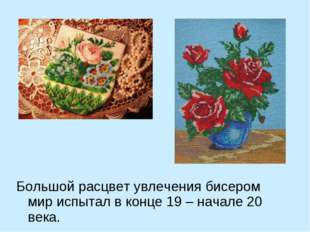 Большой расцвет увлечения бисером мир испытал в конце 19 – начале 20 века.