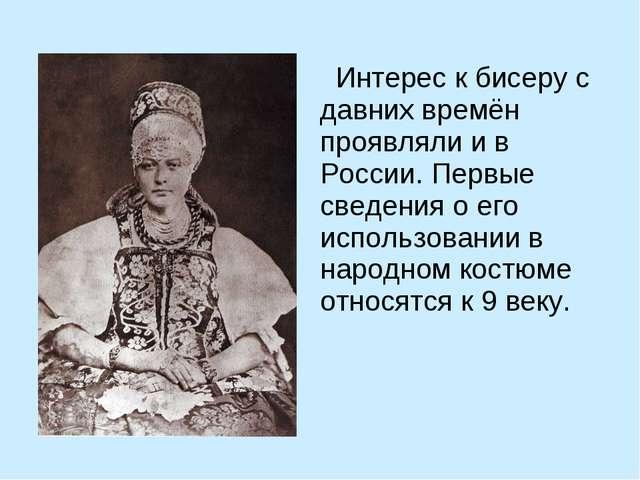 Интерес к бисеру с давних времён проявляли и в России. Первые сведения о его...