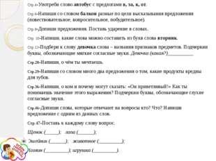 Стр.4-Употреби слово автобус с предлогами в, за, к, от. Стр.6-Напиши со слово