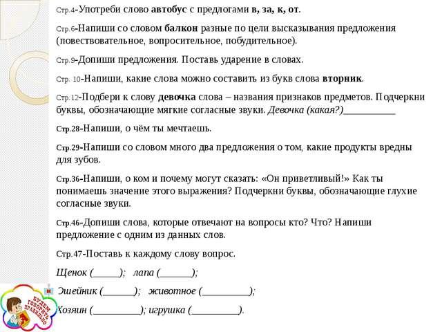 Стр.4-Употреби слово автобус с предлогами в, за, к, от. Стр.6-Напиши со слово...