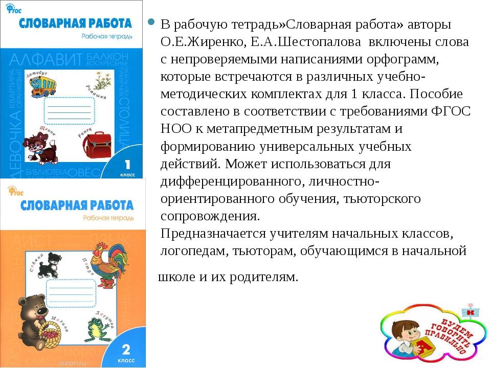 В рабочую тетрадь»Словарная работа» авторы О.Е.Жиренко, Е.А.Шестопалова включ...