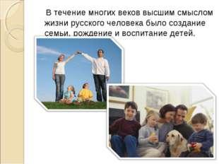 В течение многих веков высшим смыслом жизни русского человека было создание