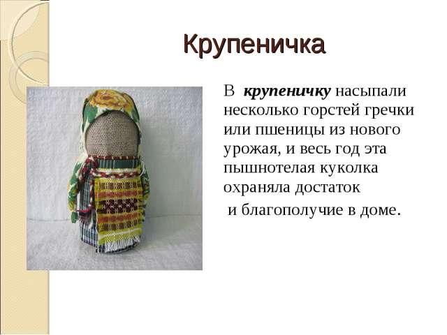 Крупеничка В крупеничку насыпали несколько горстей гречки или пшеницы из ново...