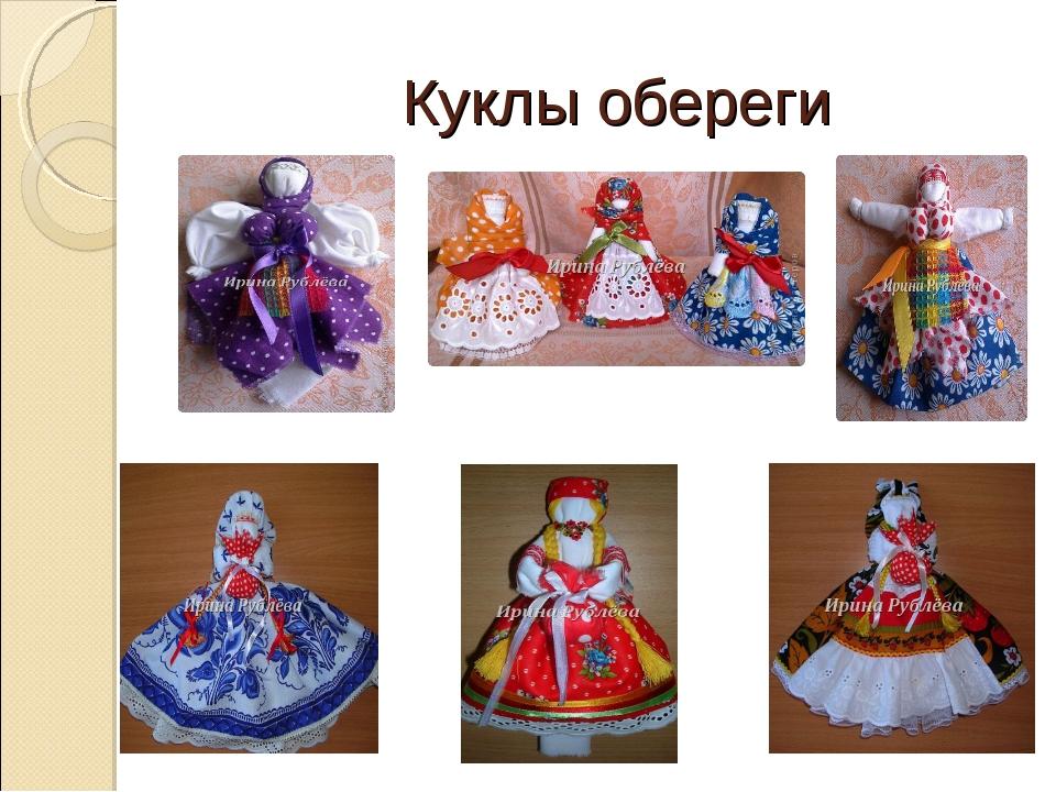 Куклы обереги своими руками народные