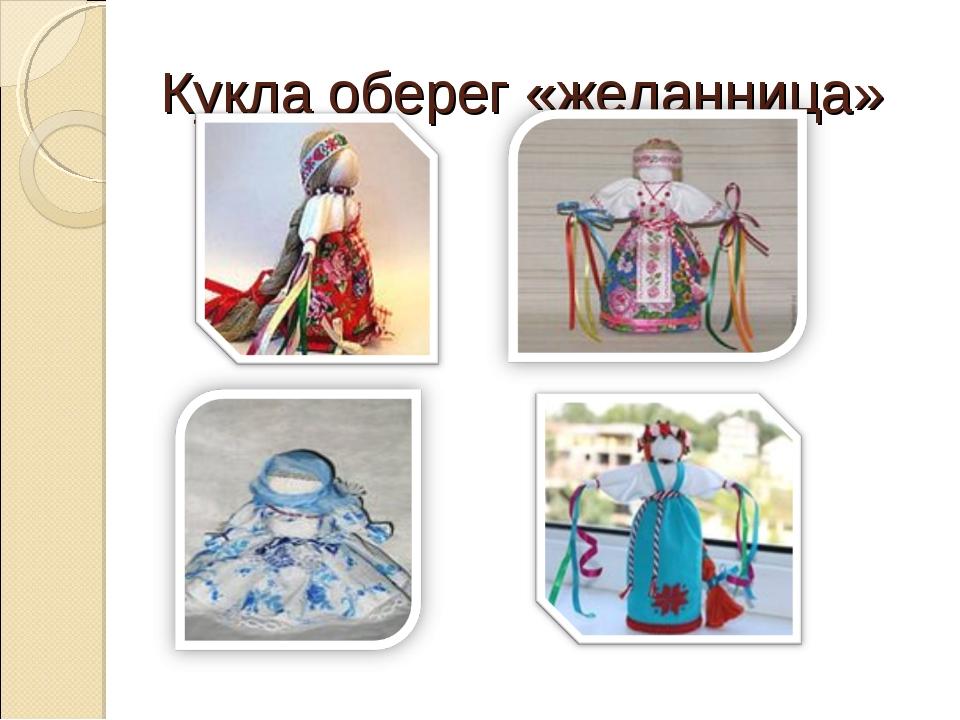 Кукла оберег «желанница»