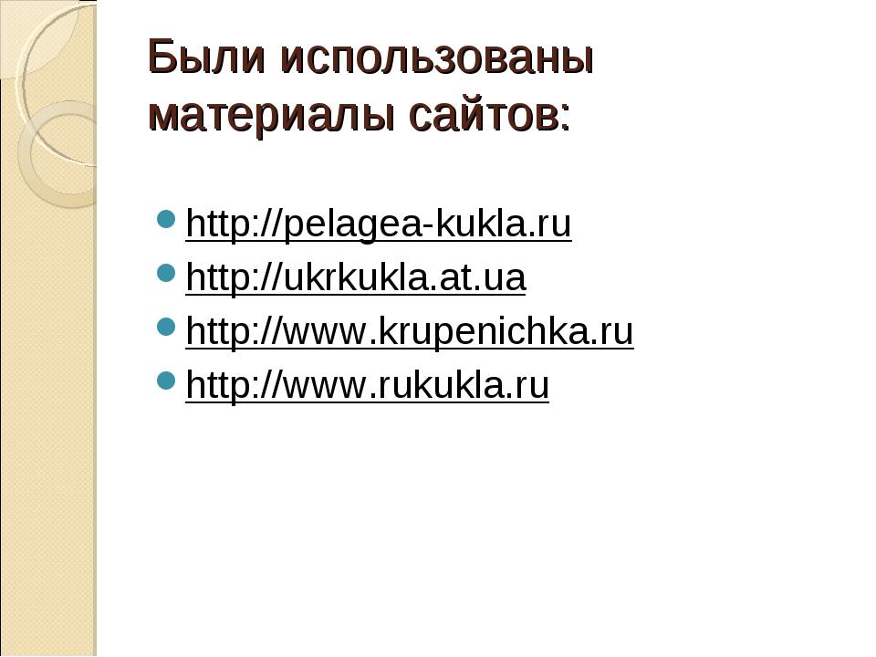 Были использованы материалы сайтов: http://pelagea-kukla.ru http://ukrkukla.a...