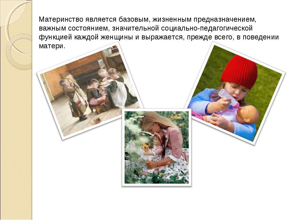 Материнство является базовым, жизненным предназначением, важным состоянием, з...