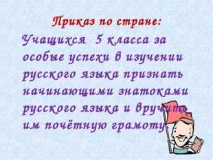 Приказ по стране: Учащихся 5 класса за особые успехи в изучении русского язык