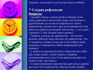 Задание: дополните кластер (розовые ячейки) Стадия рефлексии Вопросы: - Сдела