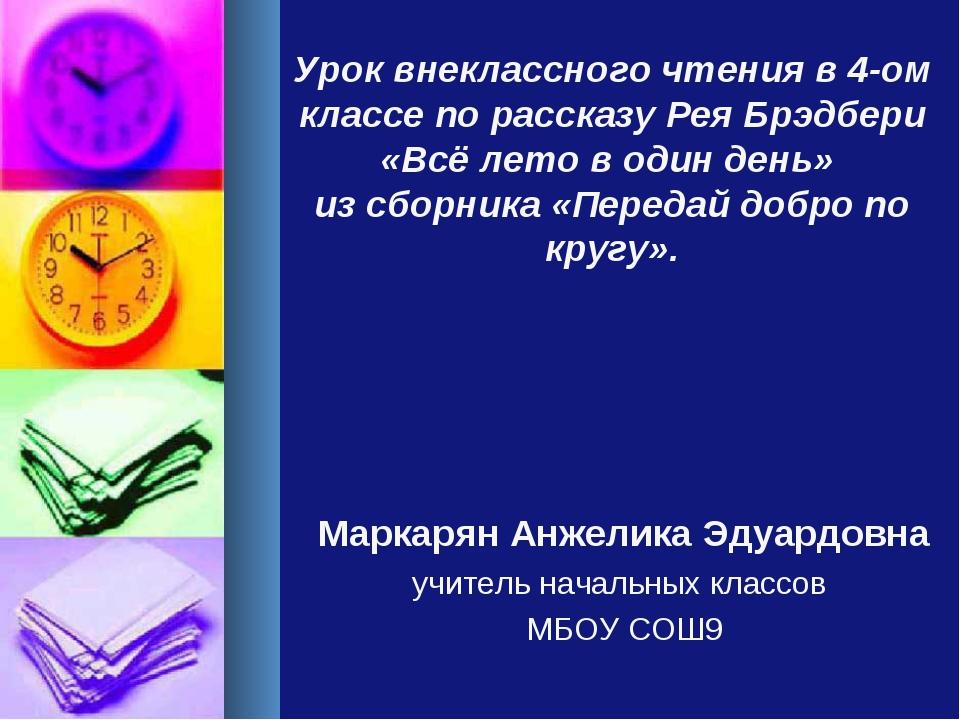 Маркарян Анжелика Эдуардовна учитель начальных классов МБОУ СОШ9 Урок внеклас...