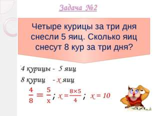 Четыре курицы за три дня снесли 5 яиц. Сколько яиц снесут 8 кур за три дня?