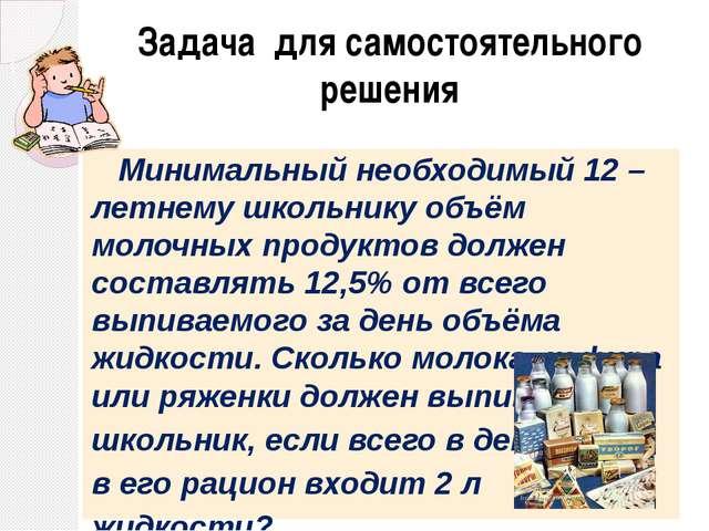 Задача для самостоятельного решения Минимальный необходимый 12 – летнему школ...
