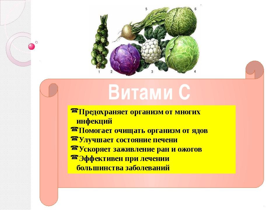Предохраняет организм от многих инфекций Помогает очищать организм от ядов У...