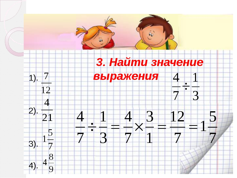 3. Найти значение выражения 1). 2). 3). 4).