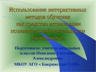 Подготовила: учитель начальных классов Неволина Светлана Александровна МКОУ А