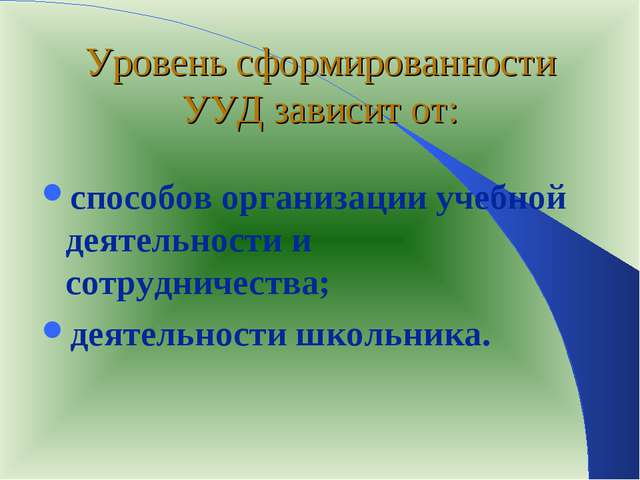 Уровень сформированности УУД зависит от: способов организации учебной деятель...