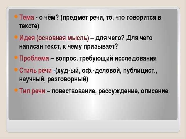 Тема - о чём? (предмет речи, то, что говорится в тексте) Идея (основная мысл...
