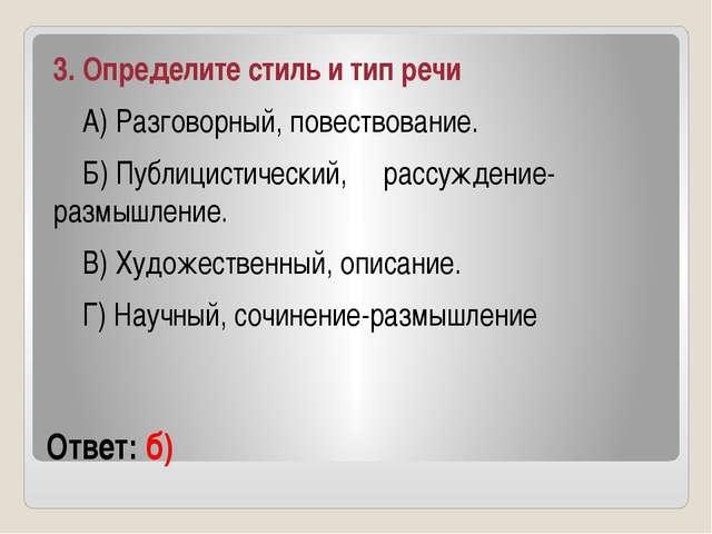 Ответ: б) 3. Определите стиль и тип речи А) Разговорный, повествование. Б) Пу...