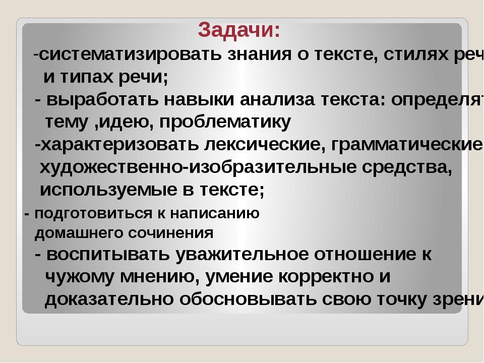 Задачи: -систематизировать знания о тексте, стилях речи и типах речи; - выра...