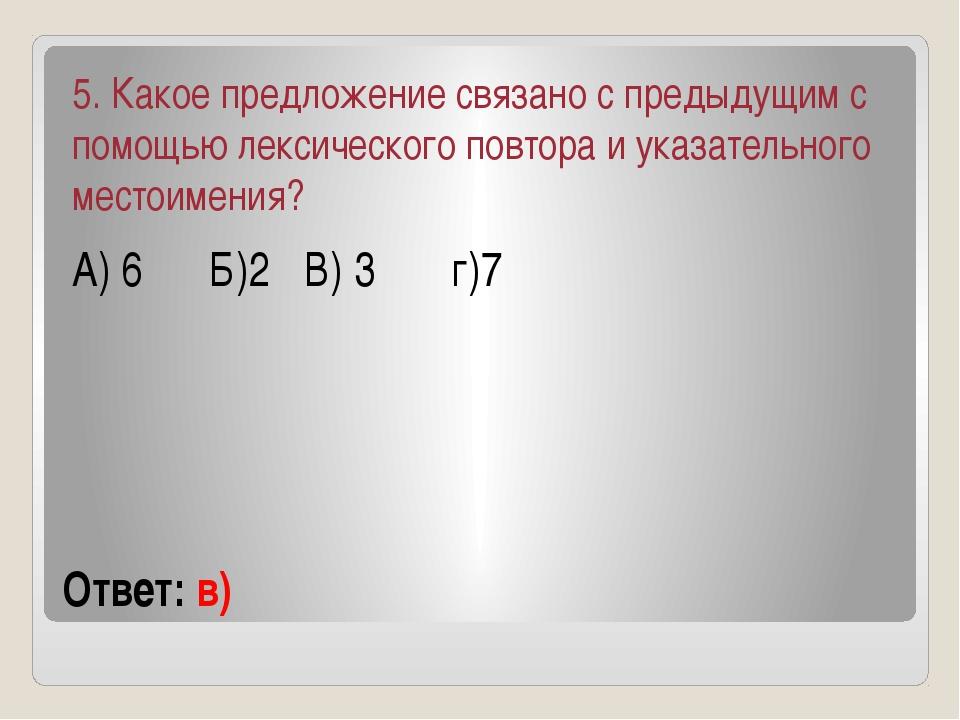 Ответ: в) 5. Какое предложение связано с предыдущим с помощью лексического по...