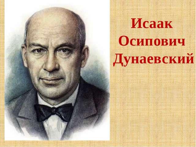 Исаак Осипович Дунаевский