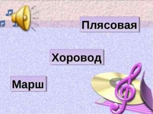 «Выходной марш» И. Дунаевский Марш Хоровод Плясовая