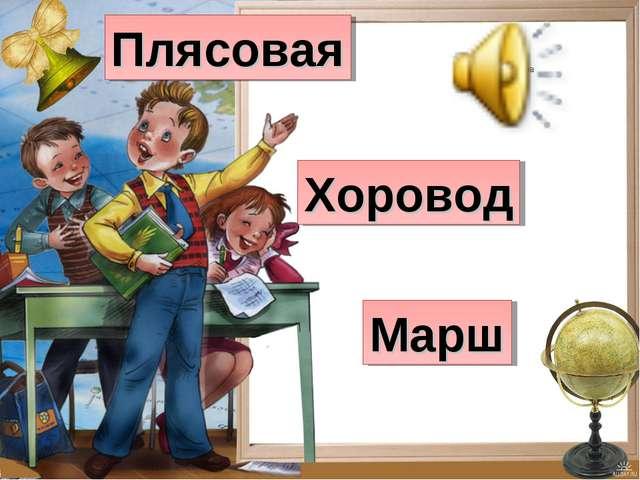 Русская народная «Во поле береза стояла» Хоровод Плясовая Марш